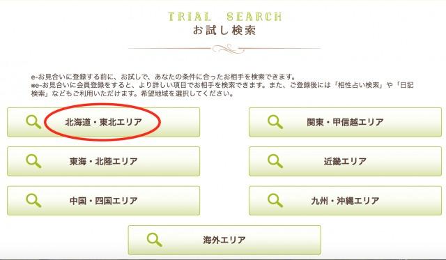 お試し検索画面-1