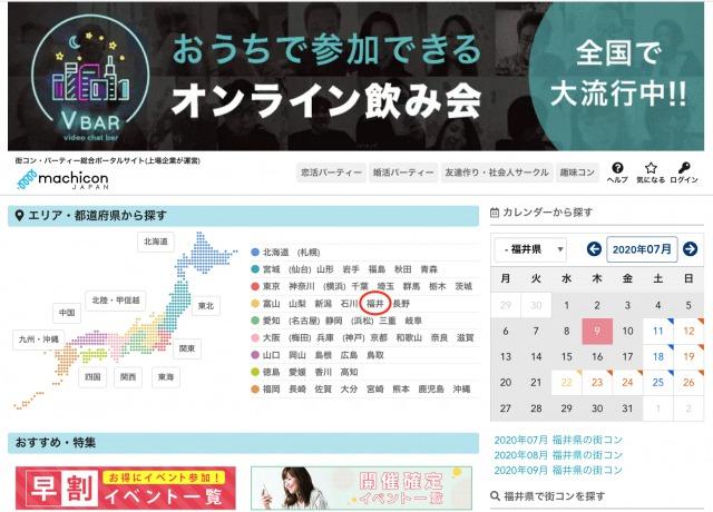 日本地図から福井を選ぶTOPページ画面