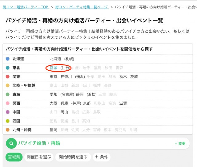 開催地で宮城(仙台)を選ぶページ
