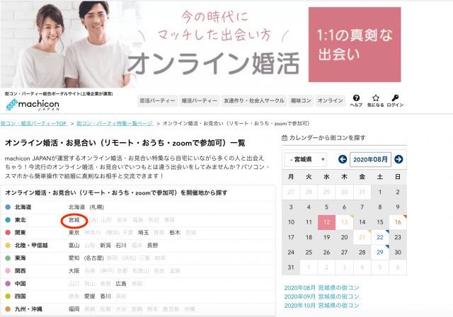 「オンライン婚活」のボタンが表示されるTopページ