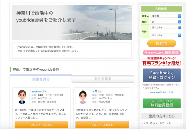 神奈川県在住の男性会員のページ