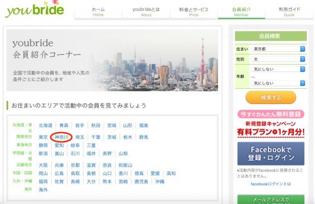 神奈川を選ぶ画面