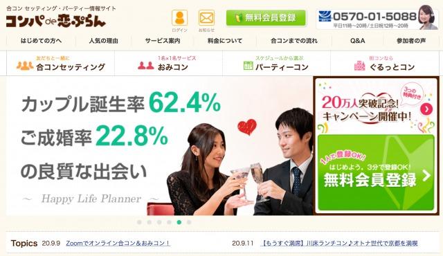 コンパde恋プラントップページ