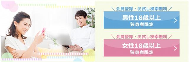 e-お見合いの男女別登録用ボタン