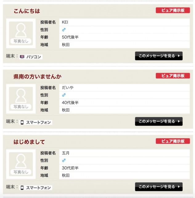 秋田の会員のリスト