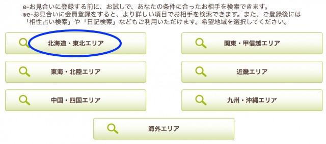 検索用ボタン