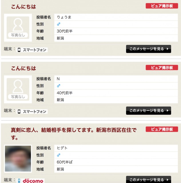 新潟県在住の男性会員の情報