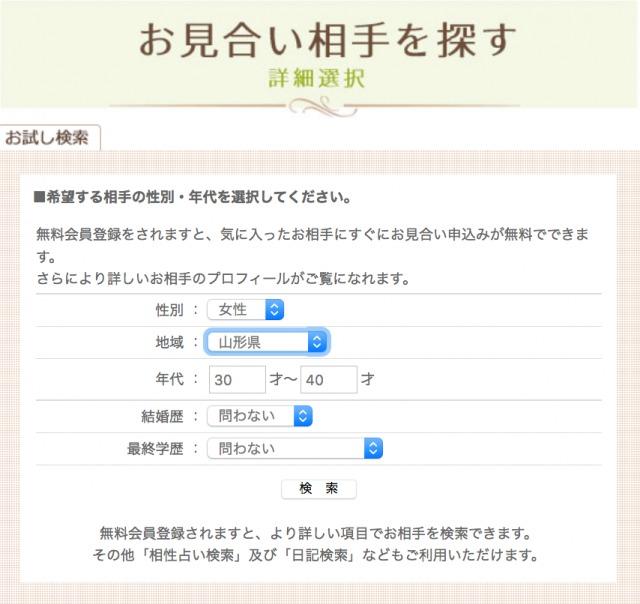 女性会員の条件設定の画面
