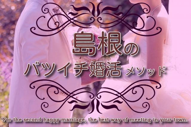 島根県のトップページイメージ