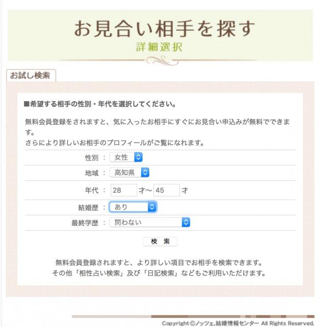 高知県の女性を検索する画面