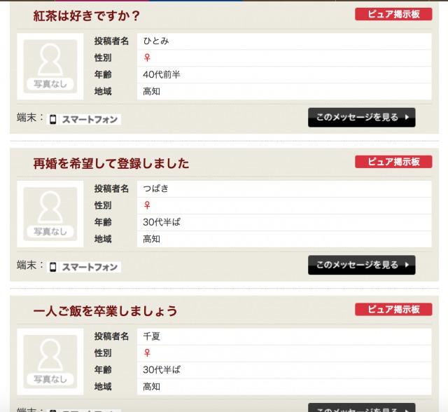 高知県在住の女性のリスト