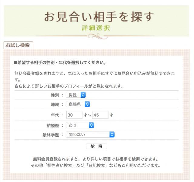 会員検索用項目設定画面
