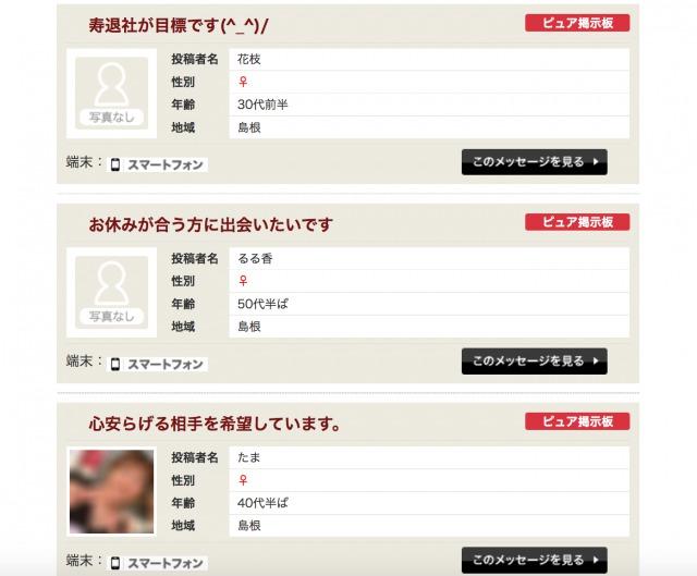 島根県の女性会員のリスト