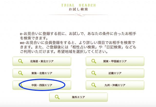お試し検索-中国・四国エリア検索画面