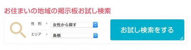 掲示板お試し検索で島根県の女性会員を検索する画面