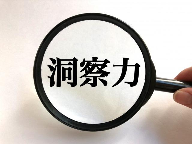 虫眼鏡の中の洞察力の文字