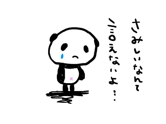 寂しさのイメージ