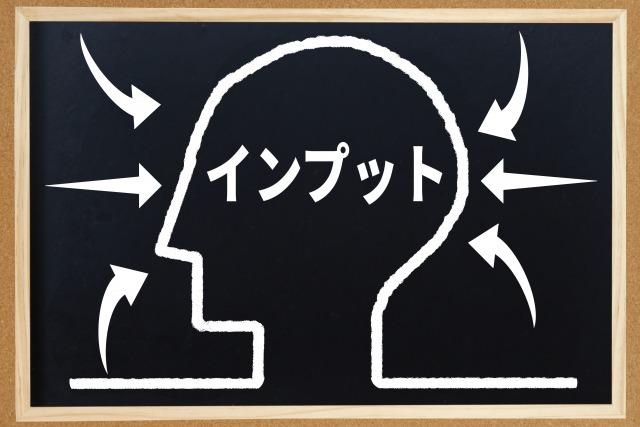 知識をインプットするイメージ