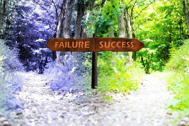 成功と失敗のイメージ