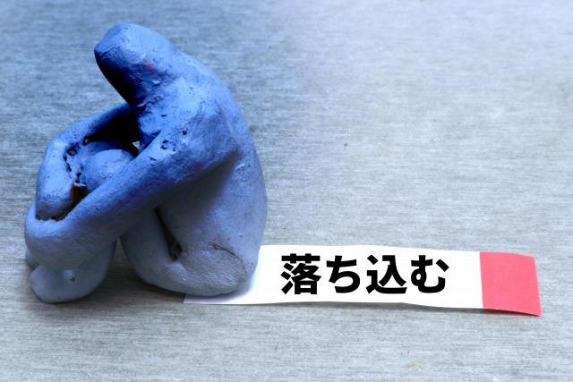 落胆する人を表す粘土人形