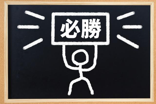 「攻略法」の看板を掲げる人