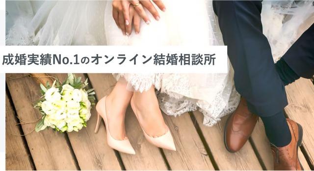 エン婚活エージェントのイメージ