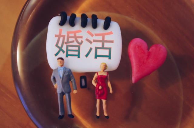 オンライン婚活パーティーのイメージフィギュア