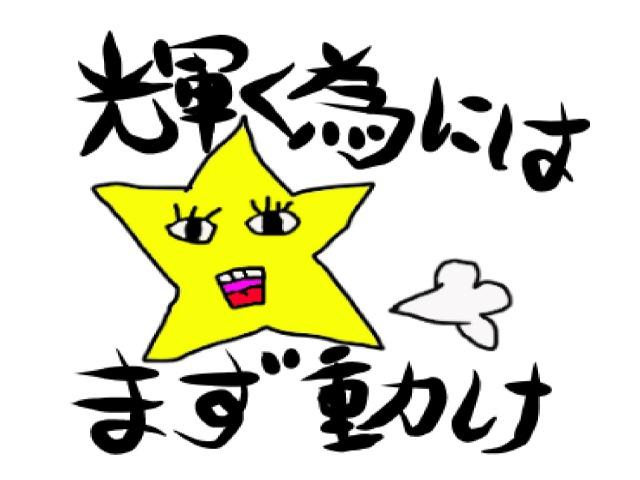 「輝くためにはまず動け」と言う星のイラスト