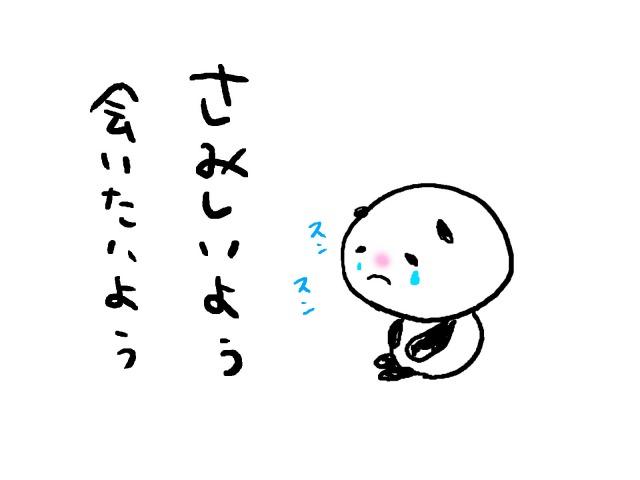 泣いているパンダ