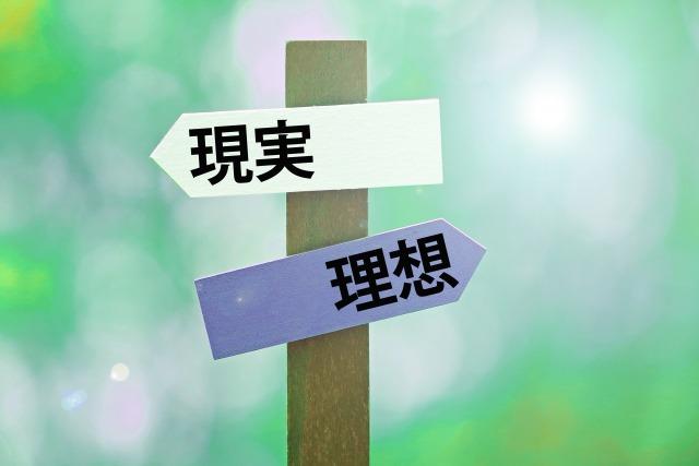 杭に掲げられた「理想」と「現実」の文字