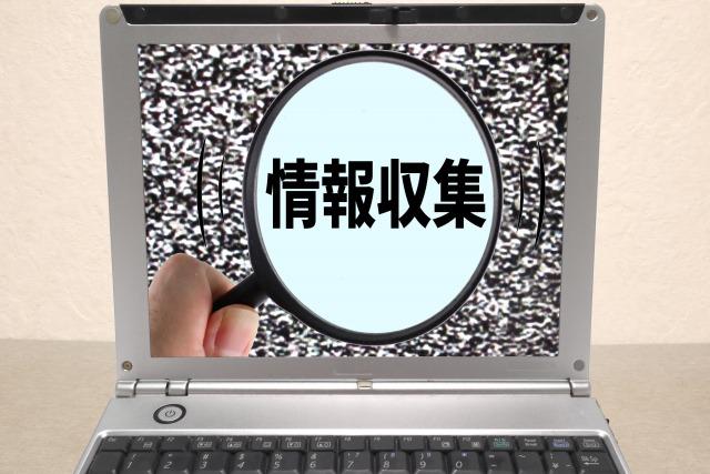 パソコンで情報収集するイメージ