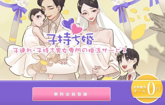 「子持ち婚」のイメージ