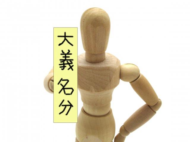 「大義名分」の札を持つ人形
