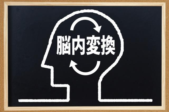 「脳内変換」のイメージイラスト