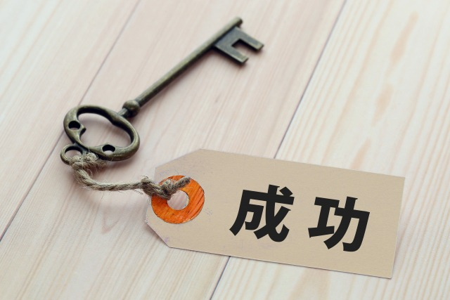 「成功への鍵」のイメージ