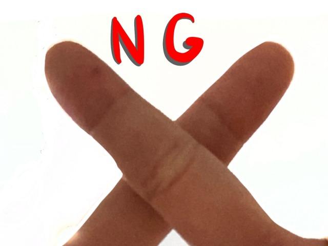 左右の人差し指で作られたバツ印