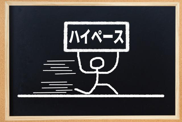 「ハイペース」の文字を掲げて走る人のイラスト