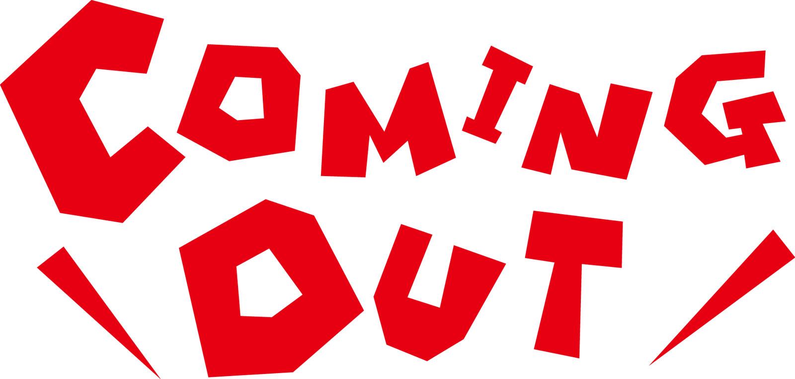赤でデザインされたcoming outの文字