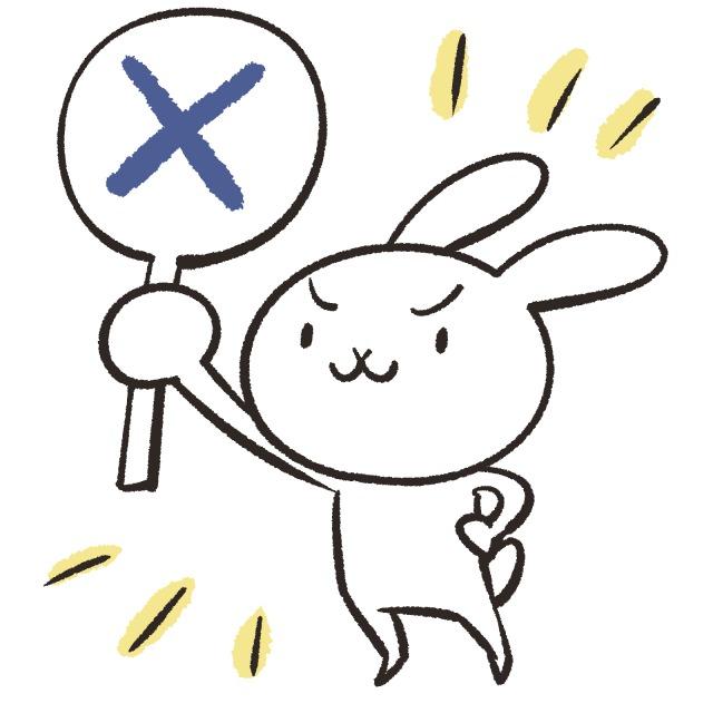 バツ印を掲げるウサギのイラスト